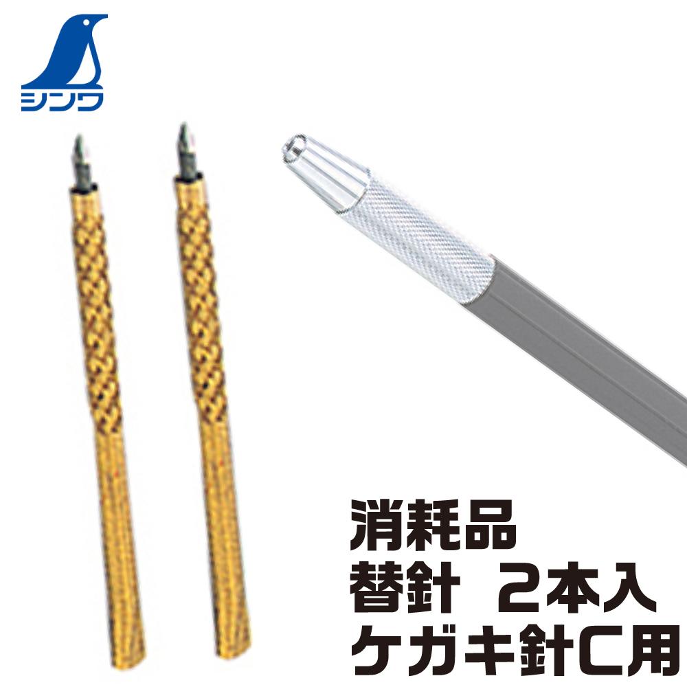 シンワ測定 消耗品 替針 2本入 ケガキ針C用 取寄品