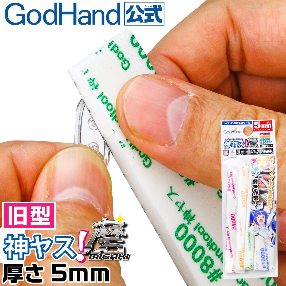 【旧型】ゴッドハンド 神ヤス! 磨 -MIGAKI- 厚さ5mm スポンジ布ヤスリ 高番手 105×20mm 空研ぎ 水研ぎ