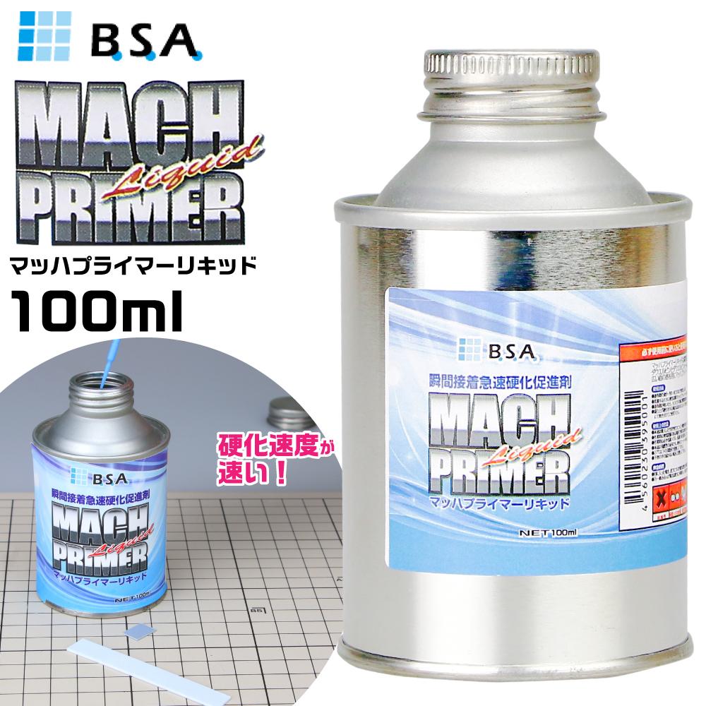 BSAサクライ マッハプライマーリキッド 100ml ネコポス非対応 瞬間接着剤硬化促進剤 ビーエスエーサクライ