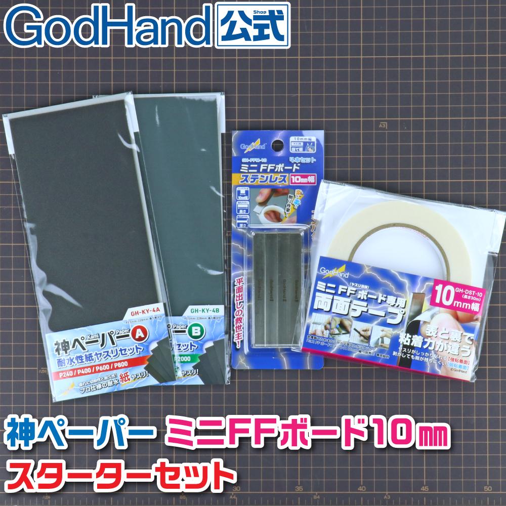 ★お一人様2セットまで ゴッドハンド 神ペーパー ミニFFボード10mmスターターセット