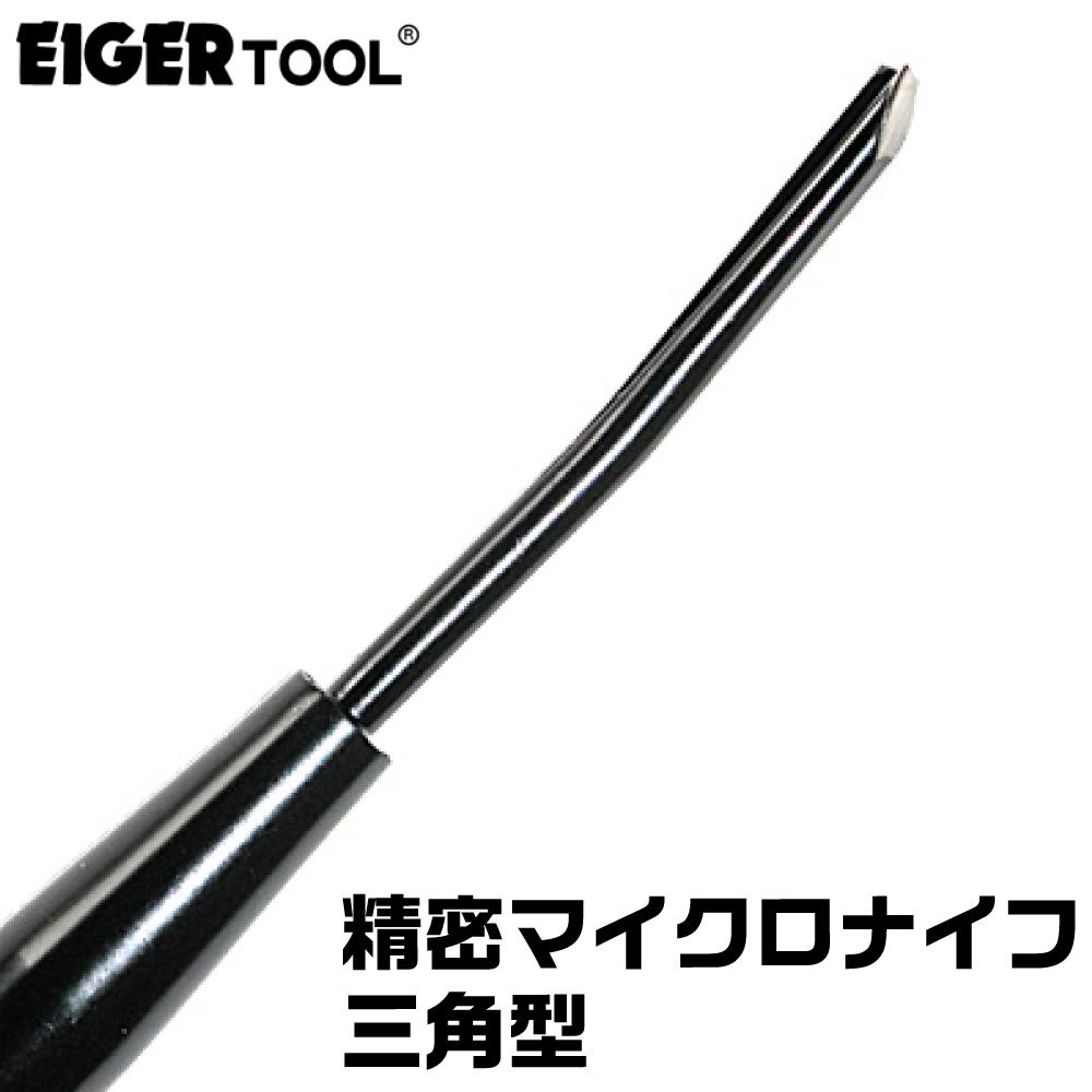 TOOL×2 精密マイクロナイフ 三角型 TK-10 アイガーツール 取寄品