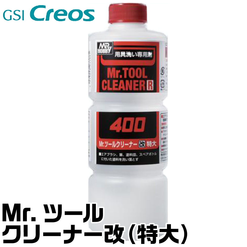 GSIクレオス Mr.ツールクリーナー改 特大 400ml 取寄品 ネコポス非対応