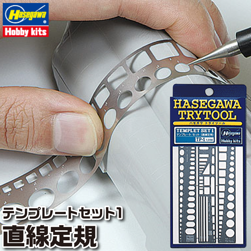 ハセガワ テンプレート セット1 (直線定規) 取寄品