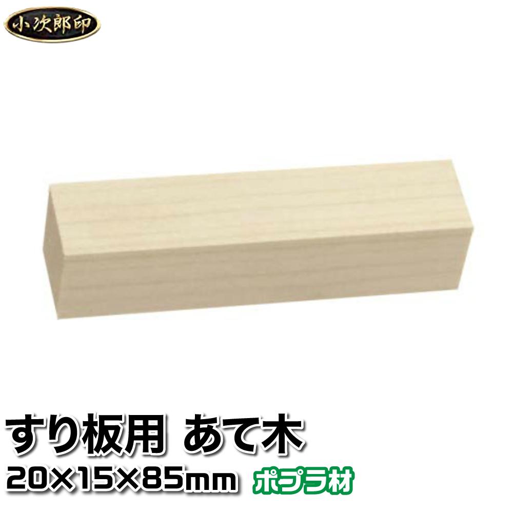 小次郎 すり板用 あて木 スリ板 ポプラ材