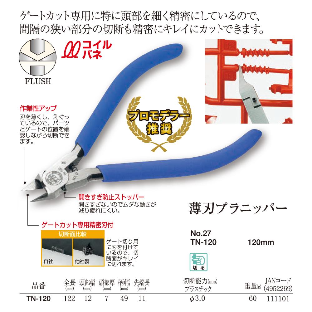 ツノダ No.27 薄刃プラニッパー 120mm KING TTC 日本製
