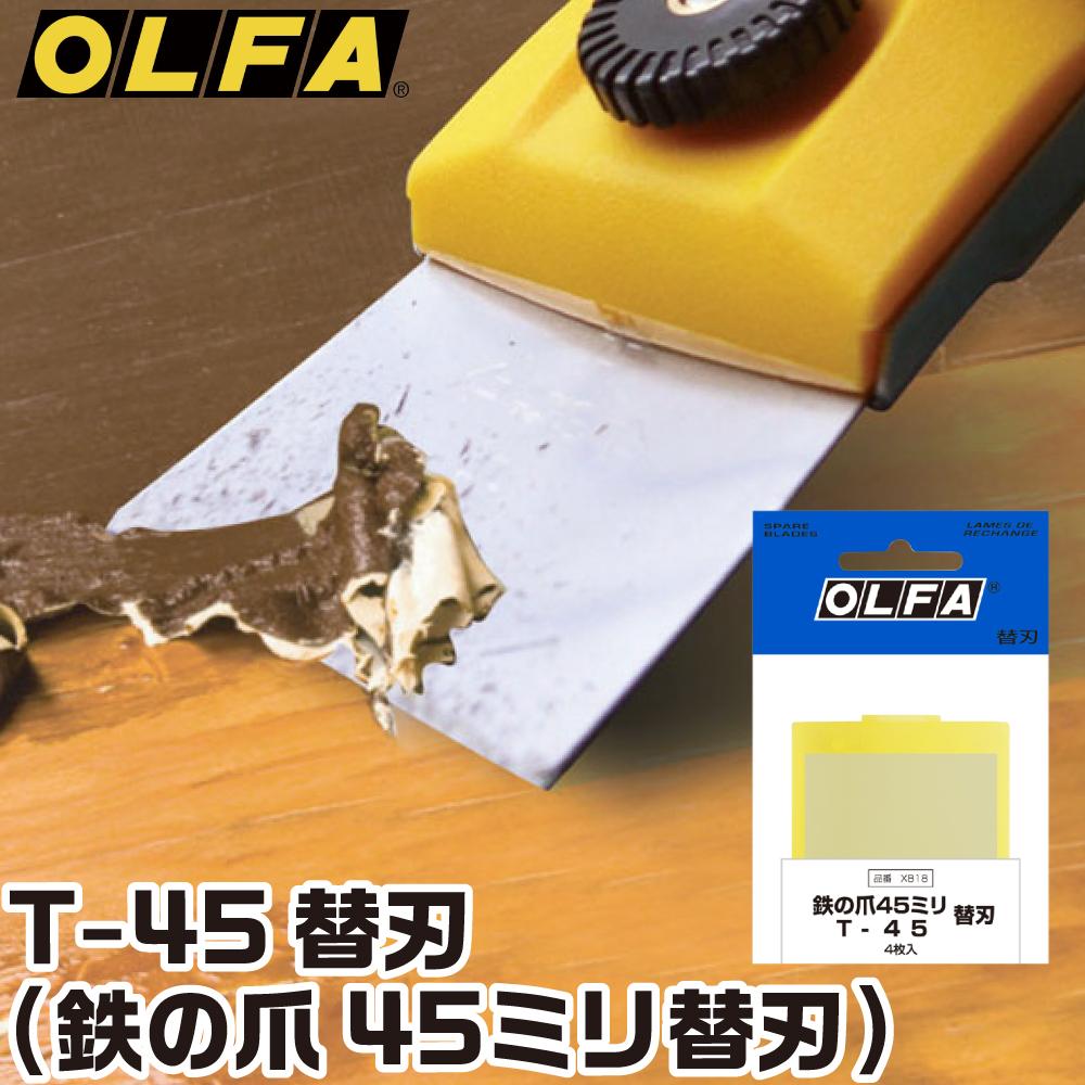 オルファ T-45替刃 (鉄の爪45ミリ替刃) 取寄品
