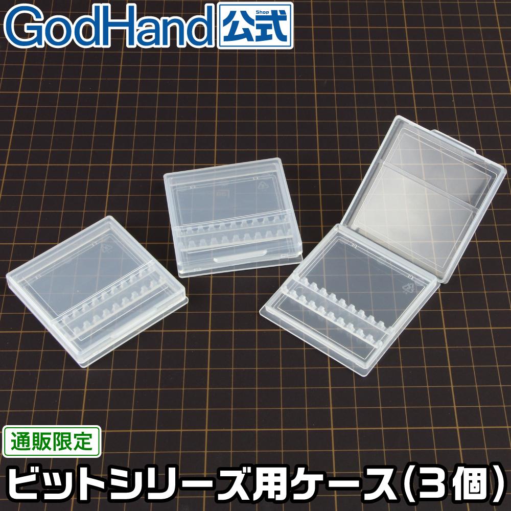 ゴッドハンド お一人様1セット限定 ビットシリーズ用ケース(3個) 日本製 スピンブレード等対応 収納 片付け 入れ物