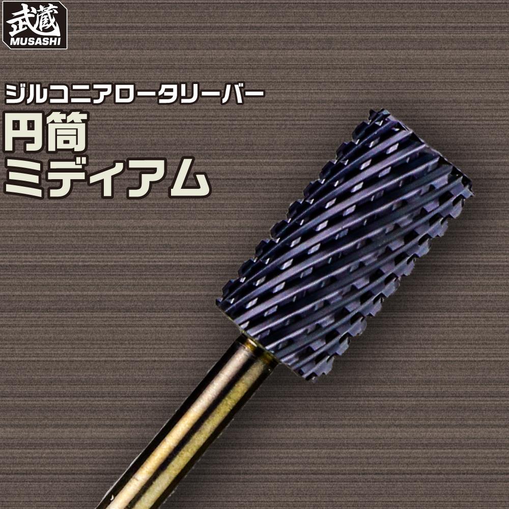 武蔵 ジルコニアロータリーバー円筒 M(ミディアムカット)430423