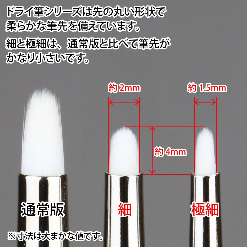 ゴッドハンド 神ふで ドライ筆 細/極細 直販限定 日本製 模型用筆 ドライブラシ