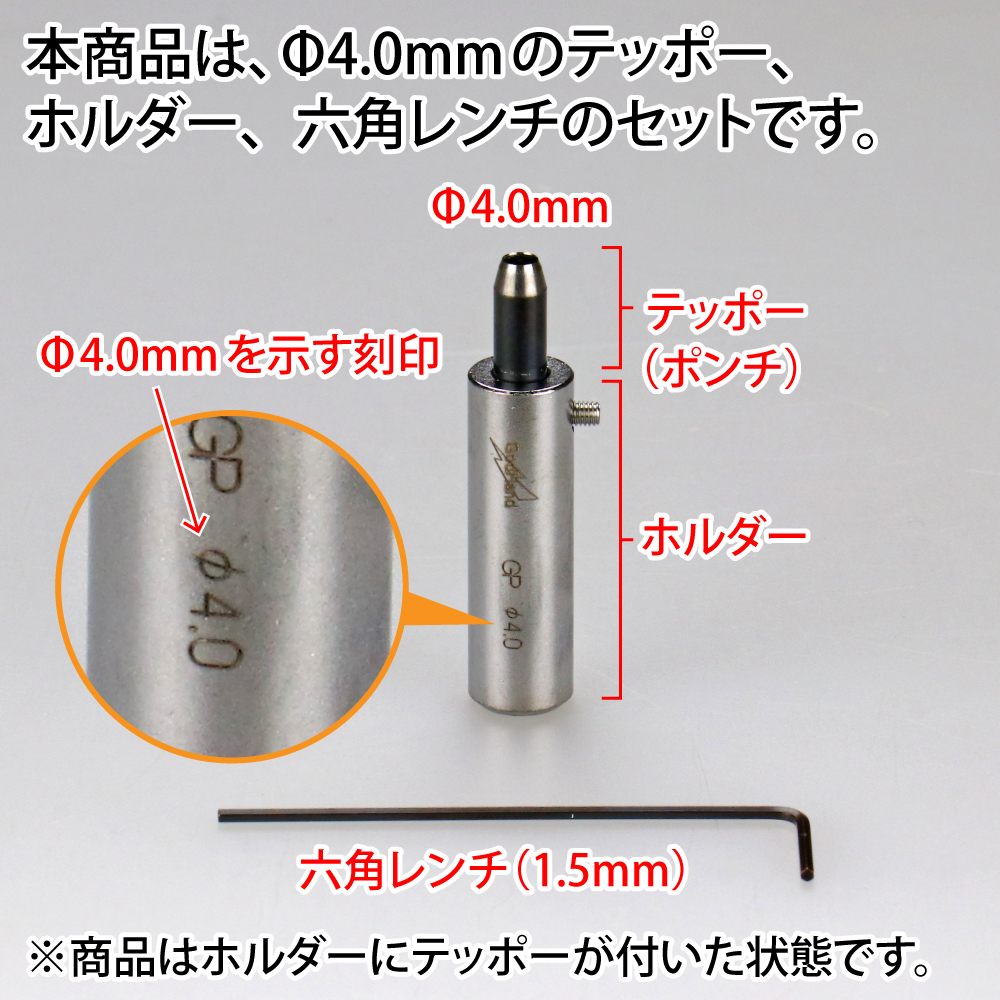 ゴッドハンド Gショット 4.0mm ホルダー付き 直販限定 ポンチ