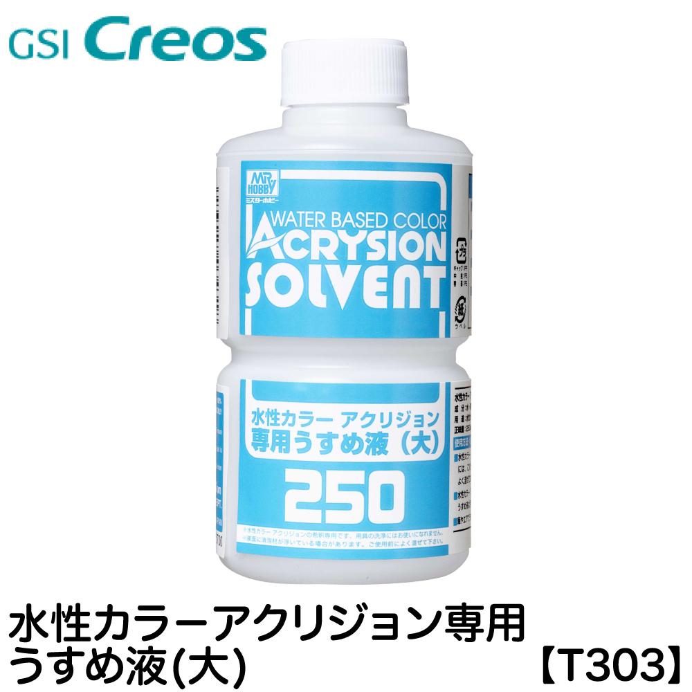GSIクレオス アクリジョン専用うすめ液 (大) ネコポス非対応 筆 水性カラー