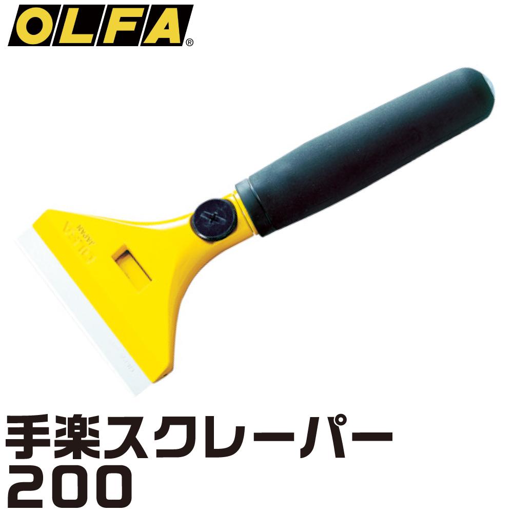 廃番 オルファ 手楽スクレーパー200 取寄品