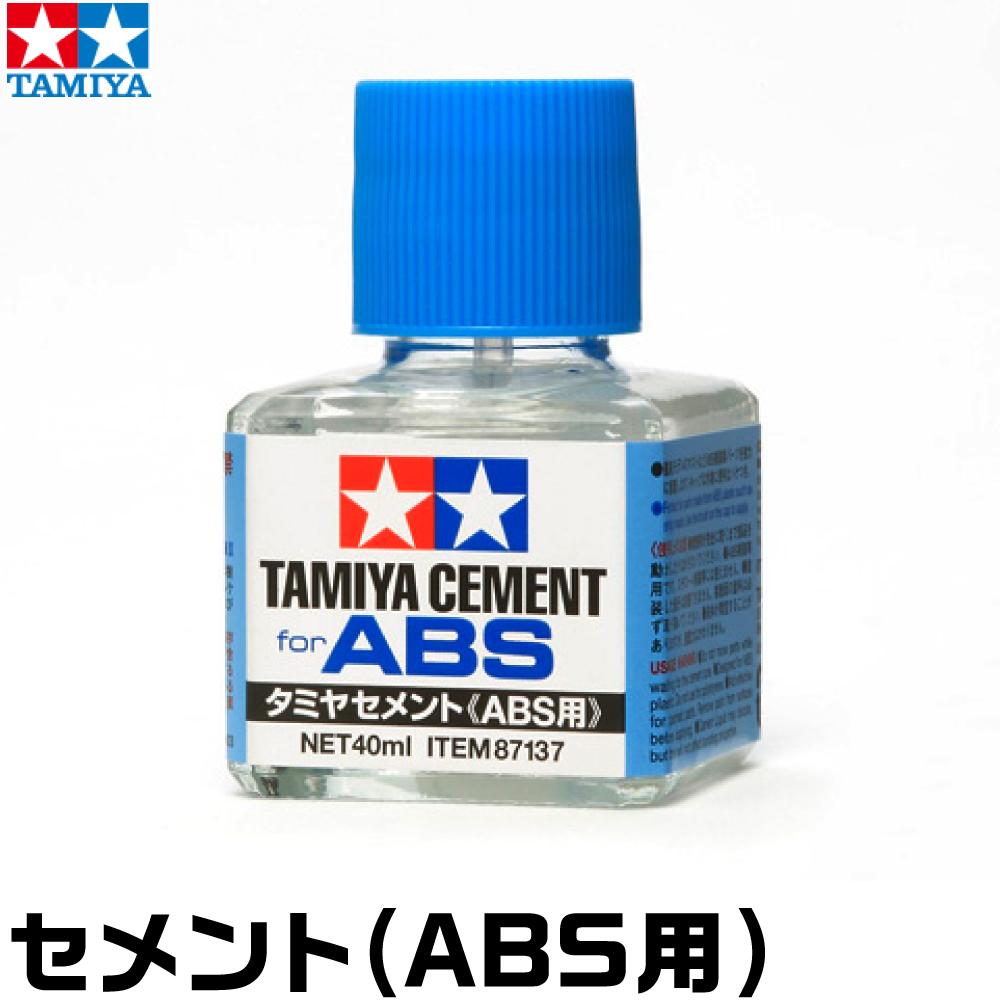 タミヤ セメント (ABS用) 87137 ネコポス非対応 接着剤 ABS樹脂