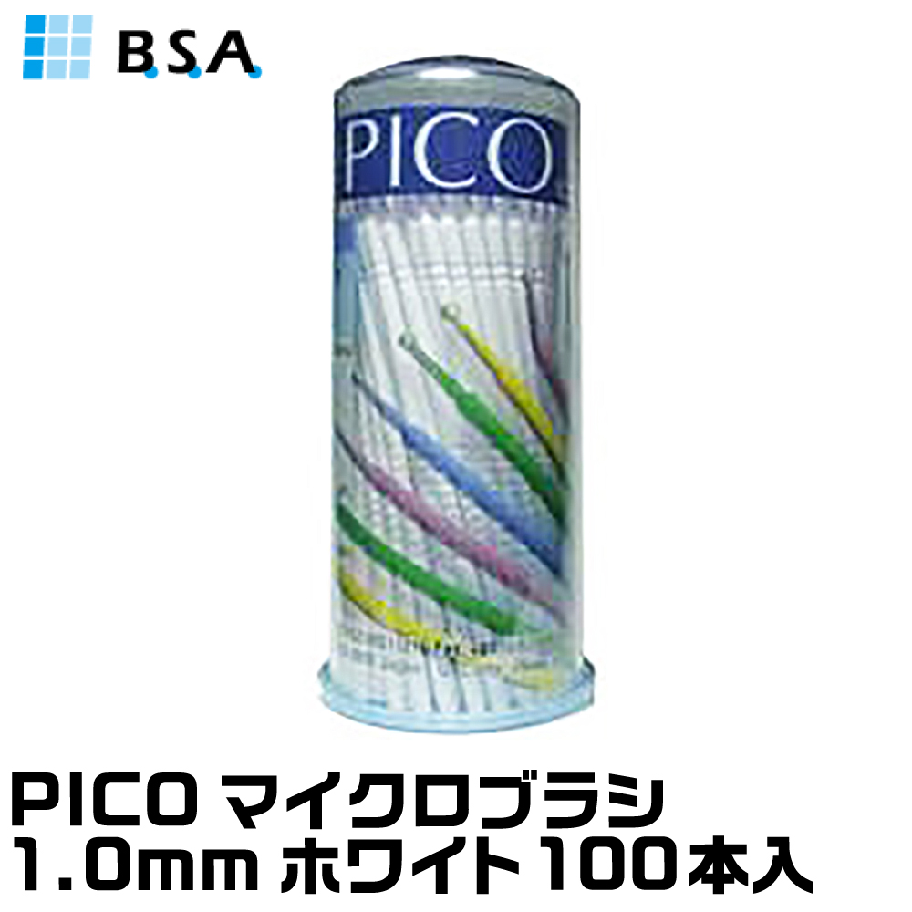BSAサクライ PICO マイクロブラシ 1.0mm ホワイト 100本入 ネコポス非対応 極小 小型ブラシ