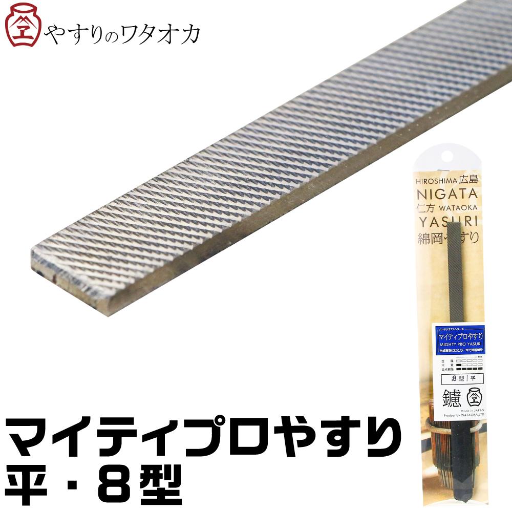 ワタオカ マイティプロやすり 平・8型 ヤスリ 金属