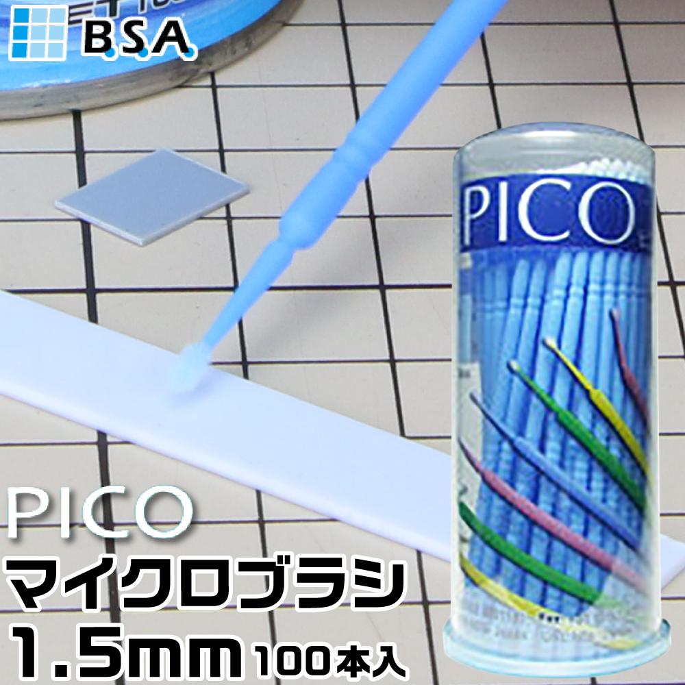 BSAサクライ PICO マイクロブラシ 1.5mm ブルー 100本入 ネコポス非対応 極小 小型ブラシ