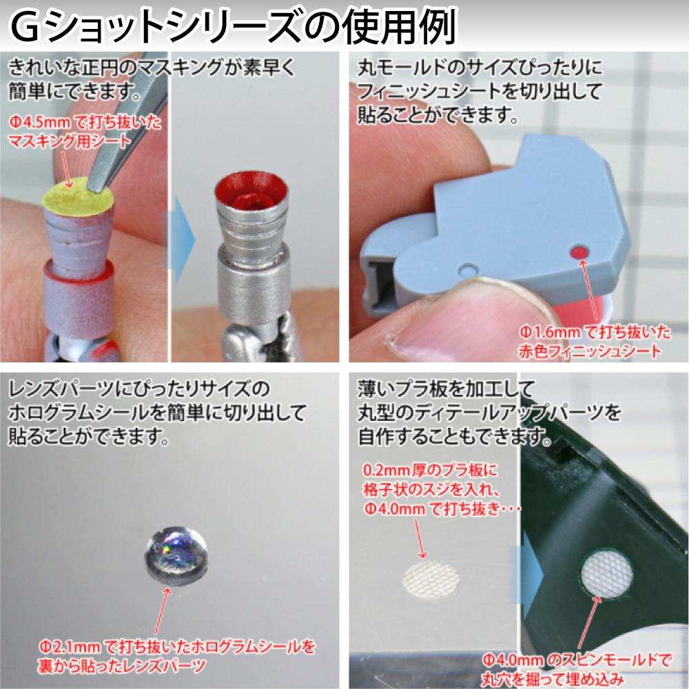 ゴッドハンド Gショット 5.0mm ホルダー付き 直販限定 ポンチ