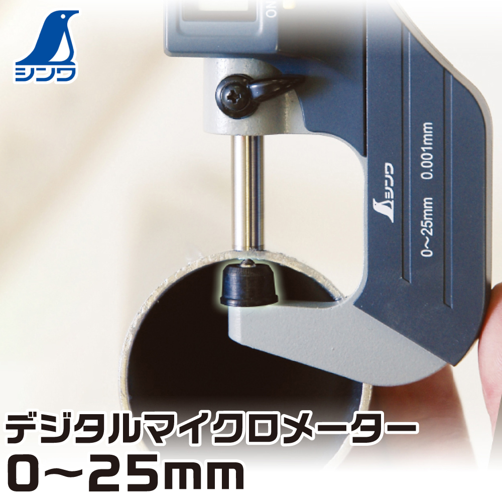 シンワ測定 デジタルマイクロメーター 0〜25mm 取寄品