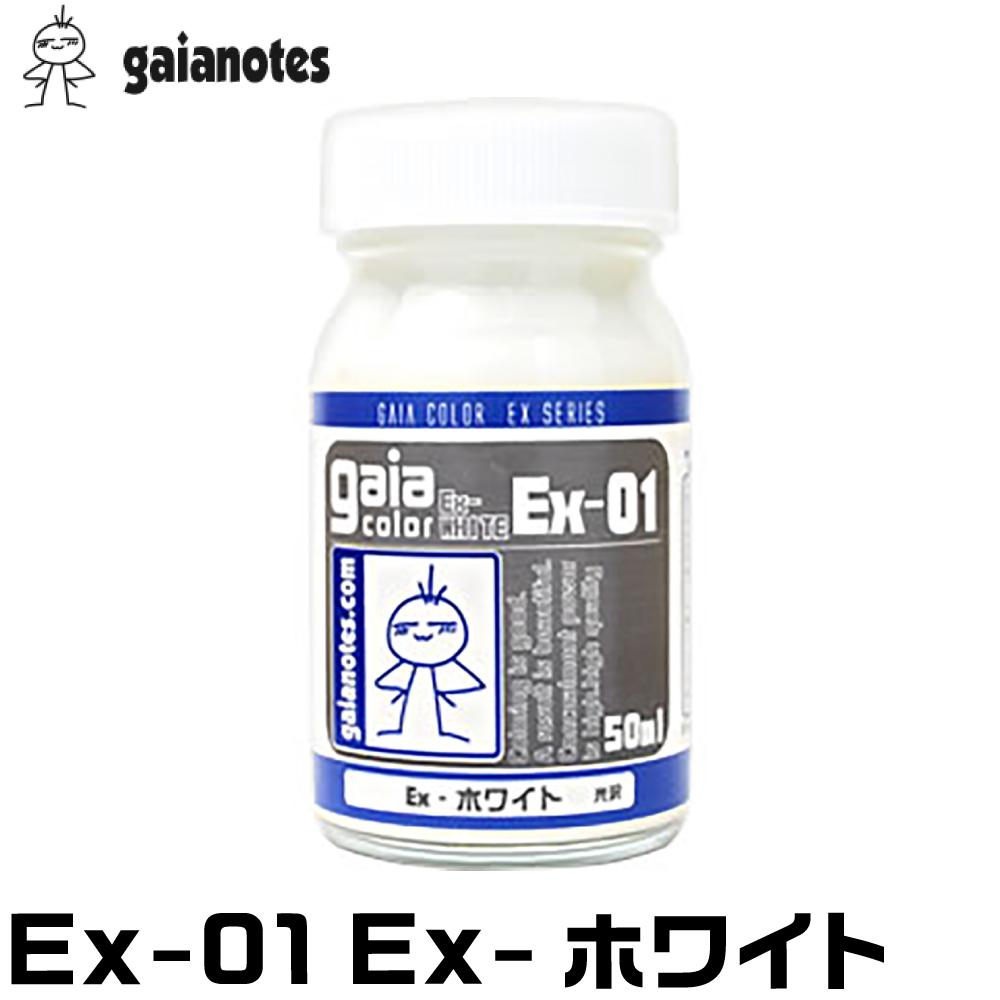 ガイアノーツ ガイアカラーEx-ホワイト Ex-01 取寄品 ネコポス非対応 塗料