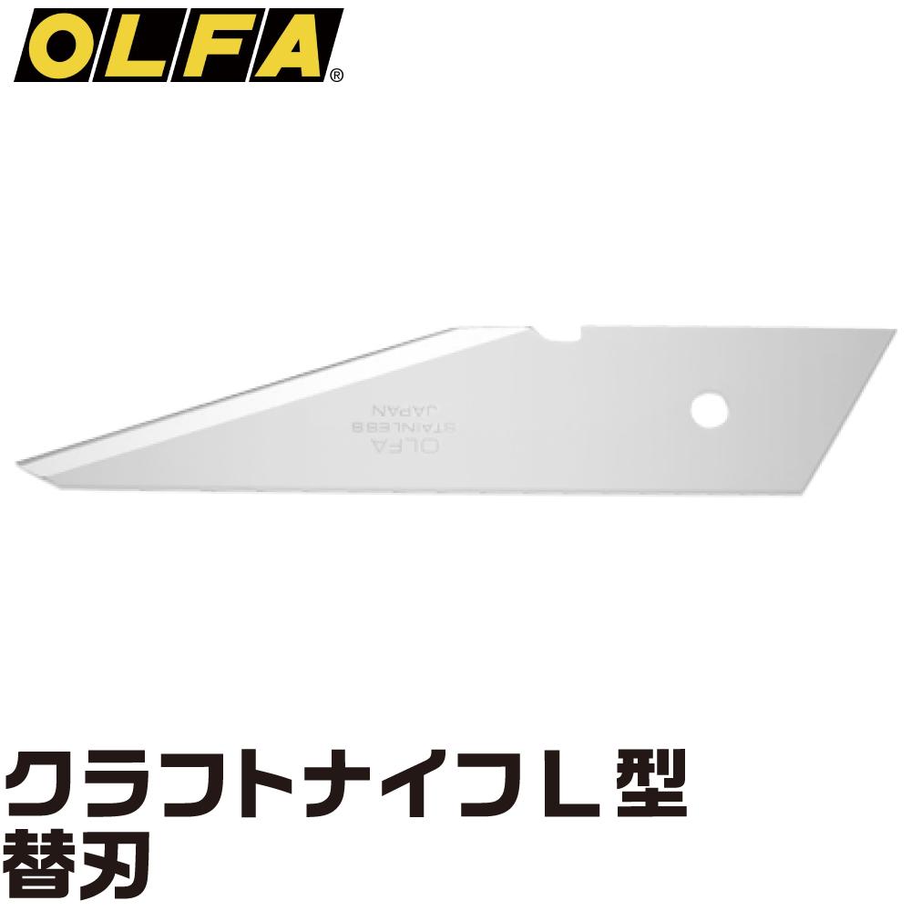 オルファ クラフトナイフL型替刃 2枚入 取寄品