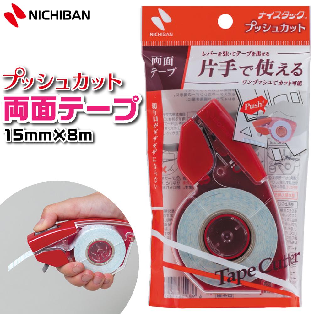 ニチバン 両面テープ ナイスタック プッシュカット 15mm×8m 接着