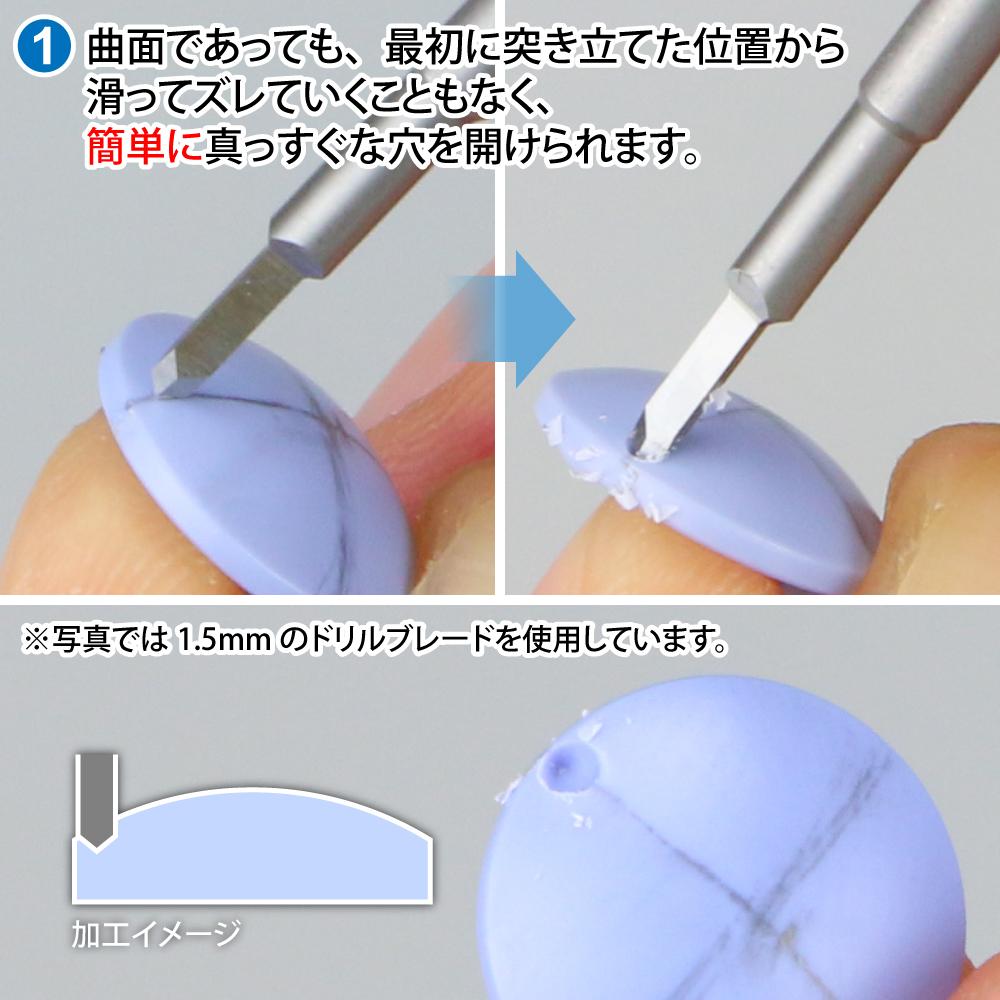 ゴッドハンド ドリルブレード 1.0mm 1.5mm 2.0mm 2.5mm (4本セット) ピンバイス専用ブレード型ドリル