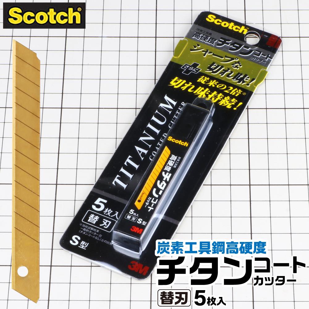 スコッチ チタンコートカッター 替刃 S型 5枚入 炭素工具鋼 高硬度