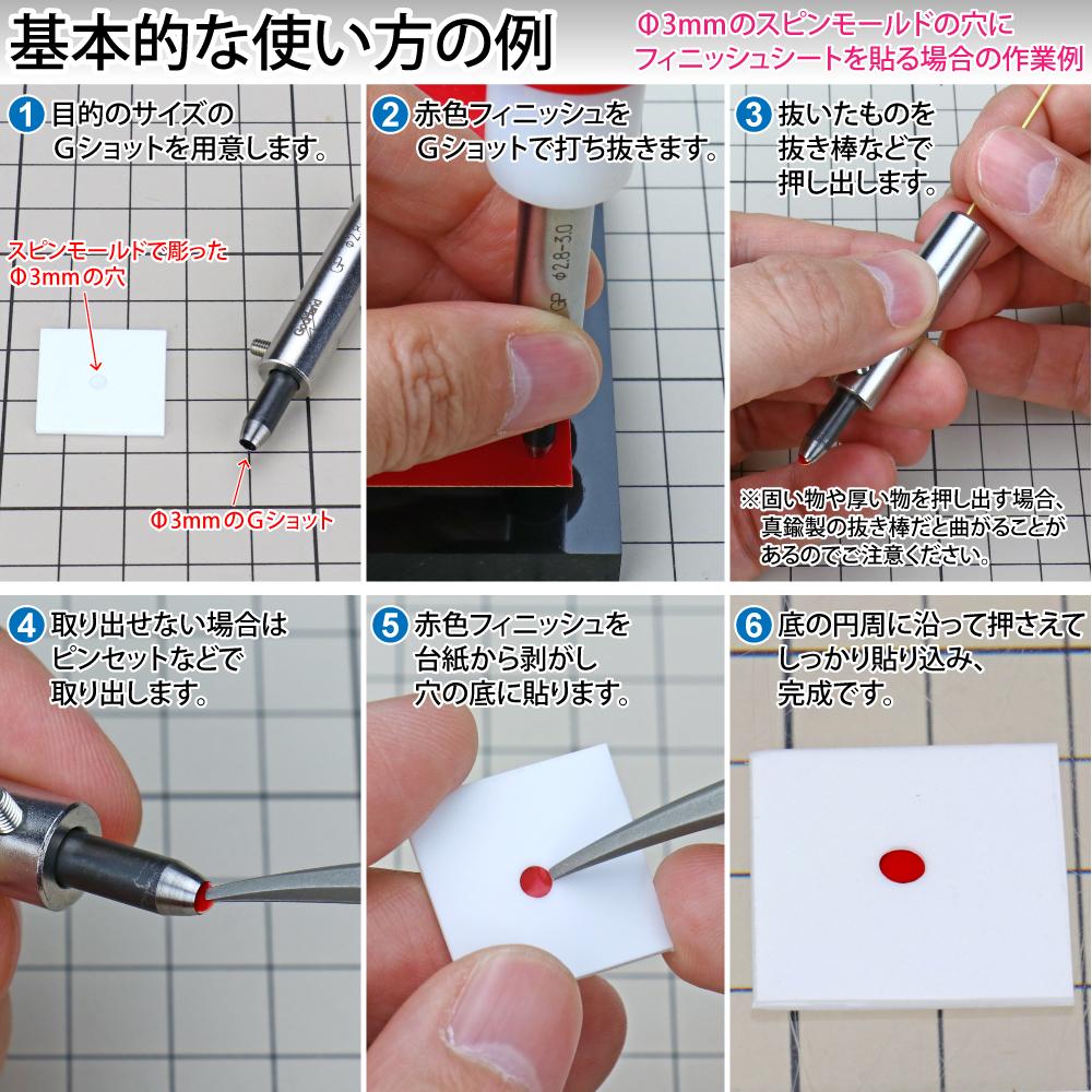 ゴッドハンド Gショット 1.1mm 1.2mm 2本セット 直販限定 ポンチ
