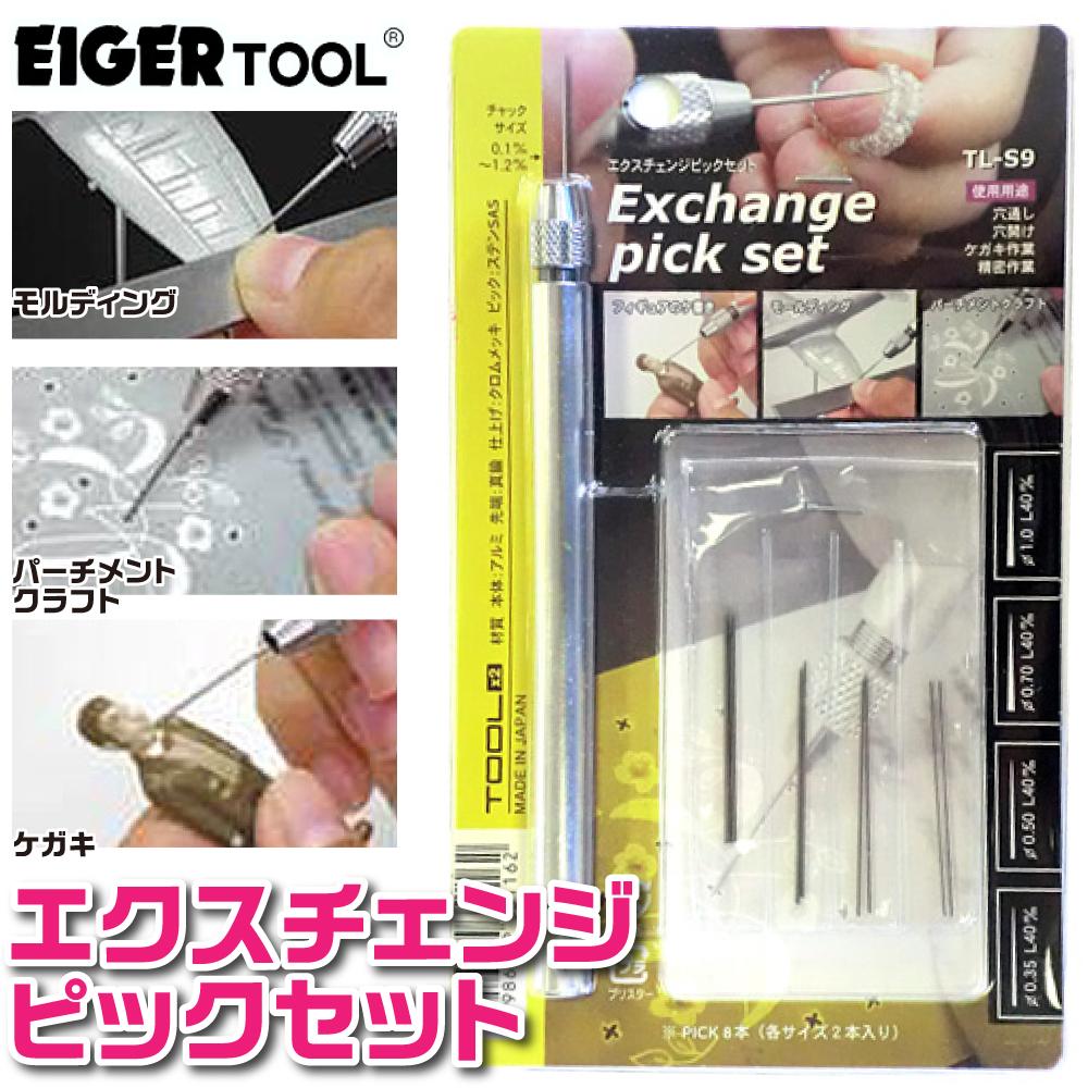 TOOL×2 エクスチェンジピックセット TL-S9 アイガーツール 取寄品