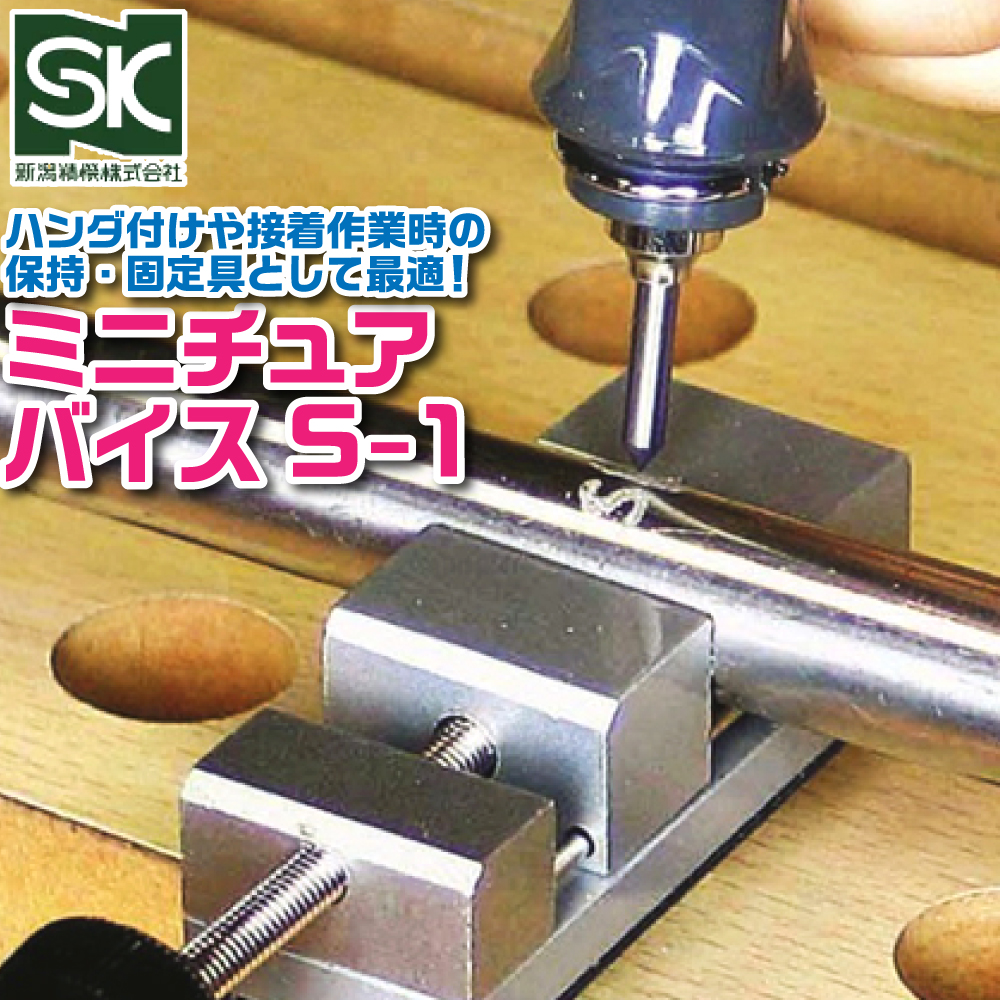 新潟精機 ミニチュアバイス ネコポス非対応 固定具