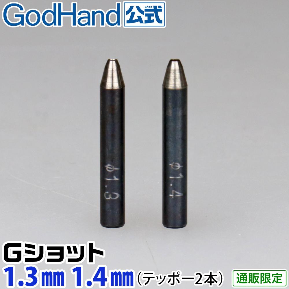 ゴッドハンド Gショット 1.3mm 1.4mm 2本セット 直販限定 ポンチ