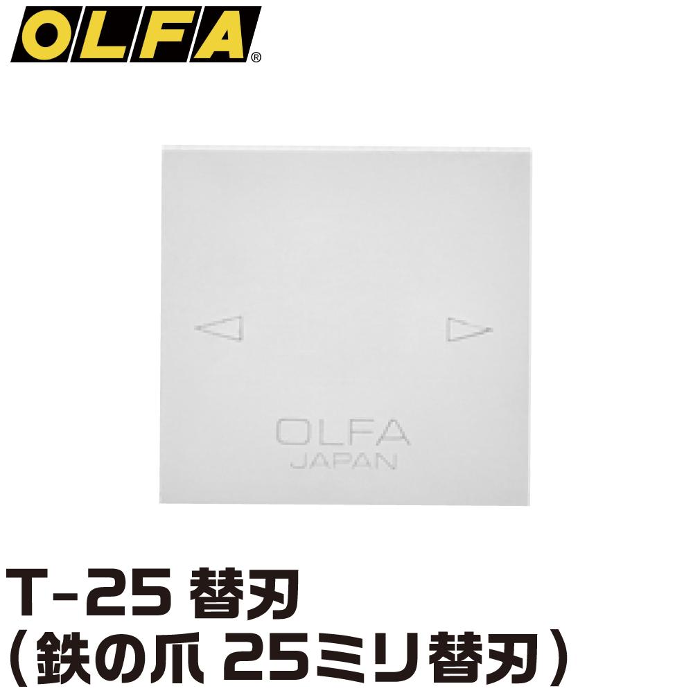 オルファ T-25替刃(鉄の爪25ミリ替刃) 取寄品