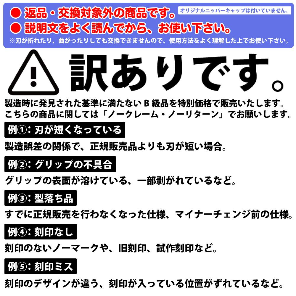 【お一人様1丁まで】 ゴッドハンド 訳あり アルティメットニッパー 日本製 購入数制限有