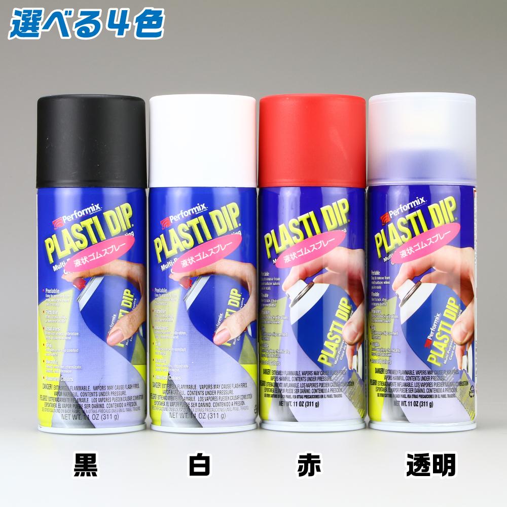 日本特殊塗料 PLASTI DIP (プラスティ ディップ) 液状ゴムスプレー ネコポス非対応 Performix 塗料
