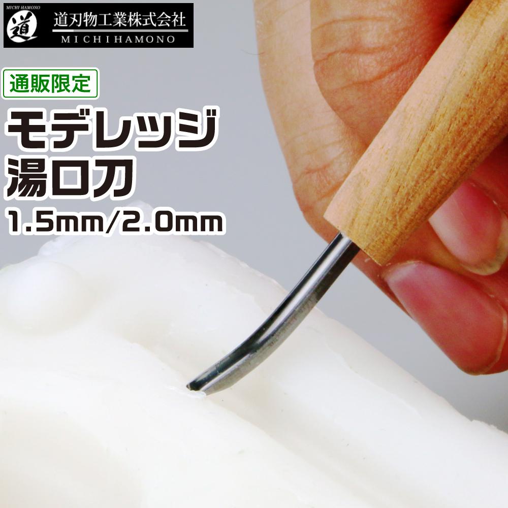 道刃物工業 モデレッジ湯口刀 各種 直販限定 レジン