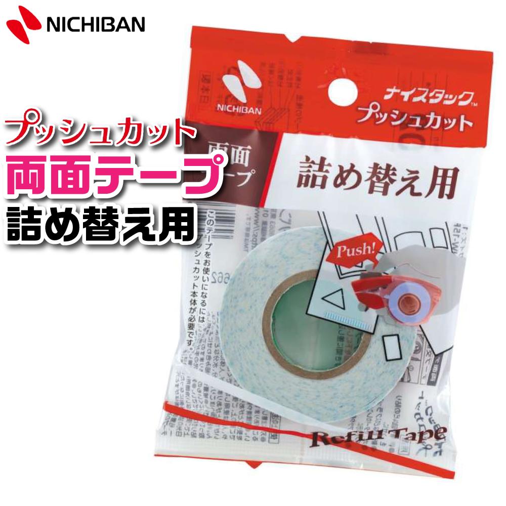 ニチバン 詰め替え用 両面テープ ナイスタック プッシュカット 15mm×8m 接着