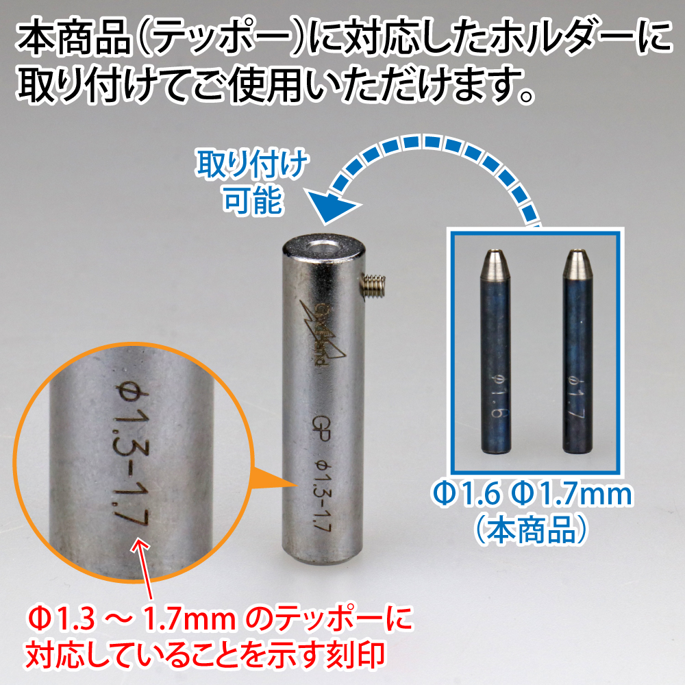 ゴッドハンド Gショット 1.6mm 1.7mm 2本セット 直販限定 ポンチ
