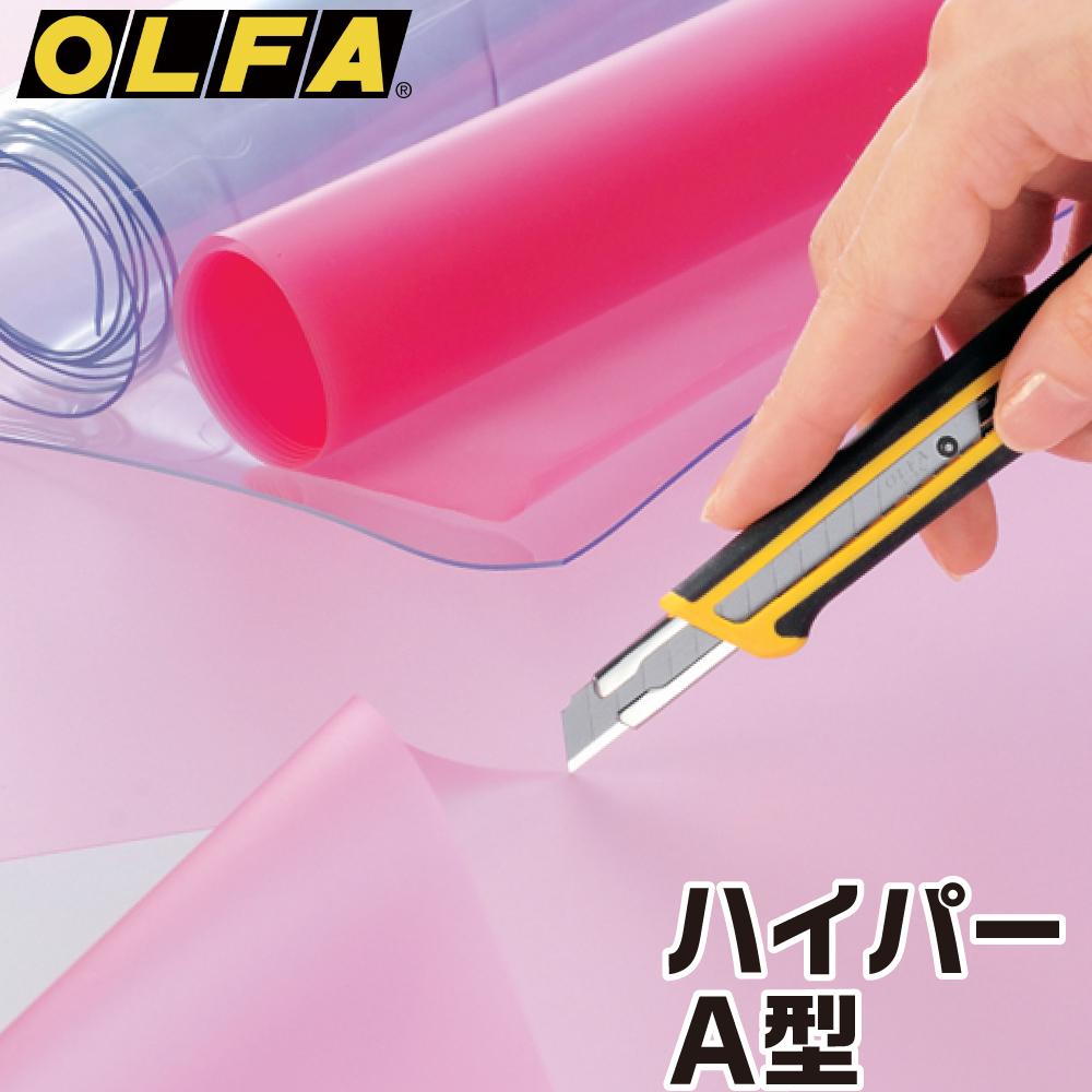 オルファ ハイパーA型 取寄品