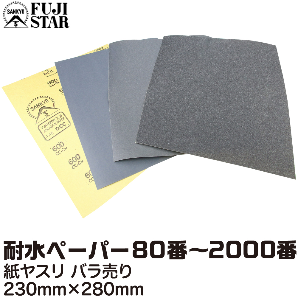 SANKYO-FUJI STAR 三共理化学 耐水ペーパー 各種 230mm×280mm ネコポス非対応 耐水ペーパー 磨く