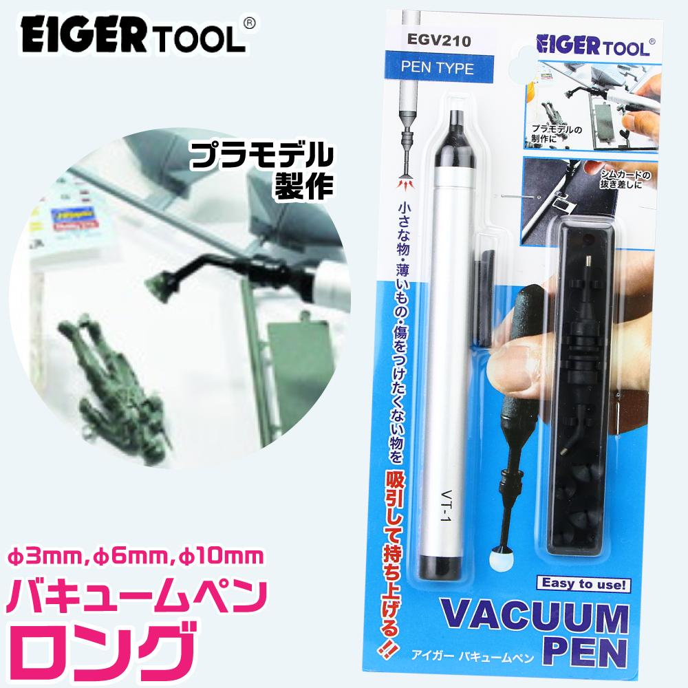 アイガーツール アイガー バキュームペン 吸引 真空状態