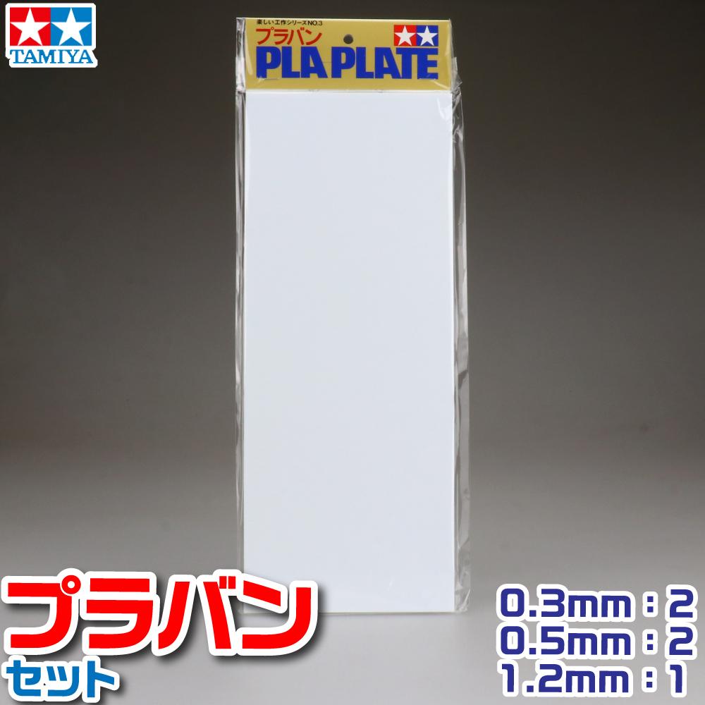 タミヤ プラバンセット 0.3mm 0.5mm 1.2mm ネコポス非対応