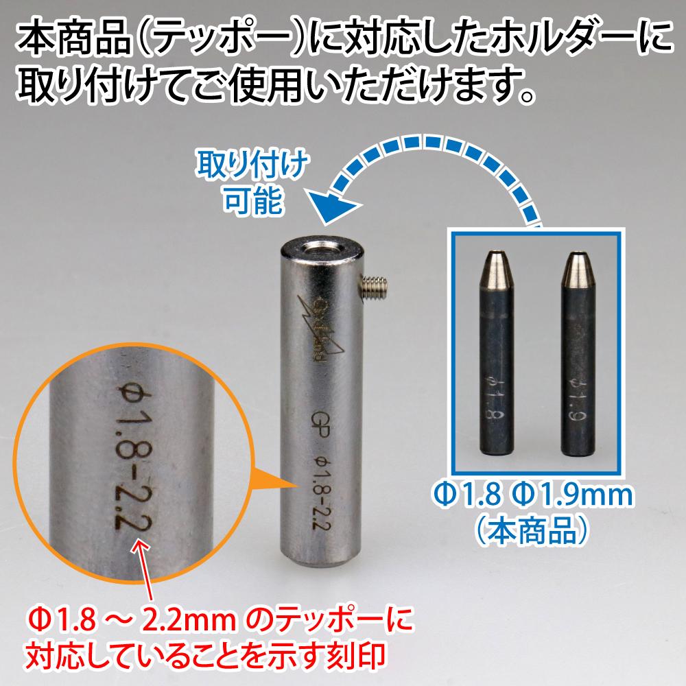 ゴッドハンド Gショット 1.8mm 1.9mm 2本セット 直販限定 ポンチ