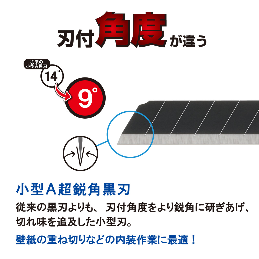 エヌティー 替刃小型A超鋭角黒刃 10枚入