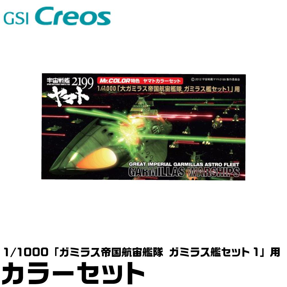 GSIクレオス 1/1000「ガミラス帝国航宙艦隊 ガミラス艦セット1」用 CS883 ネコポス非対応