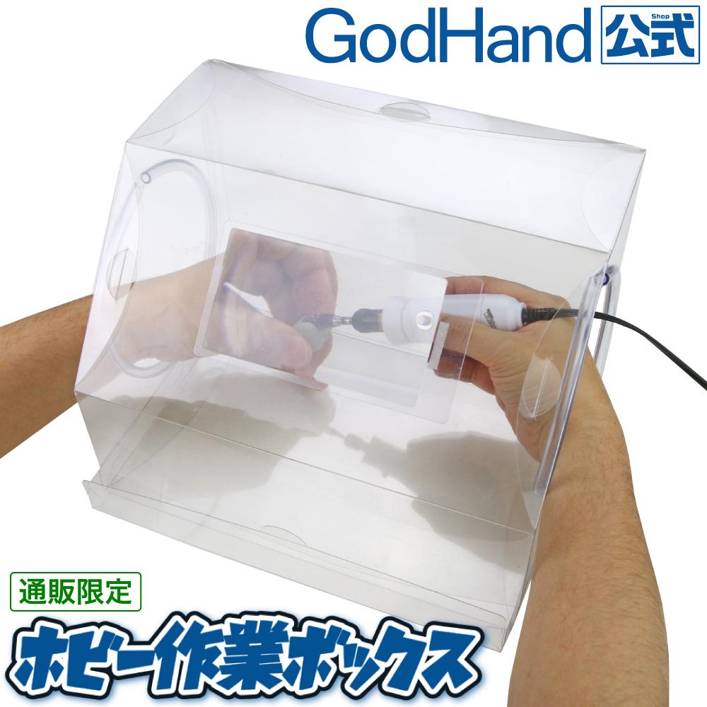 ゴッドハンド ホビー作業ボックス [拡大レンズ 付き] ネコポス非対応 直販限定 粉塵 集塵 研磨 切削 卓上 ルーペ 拡大鏡