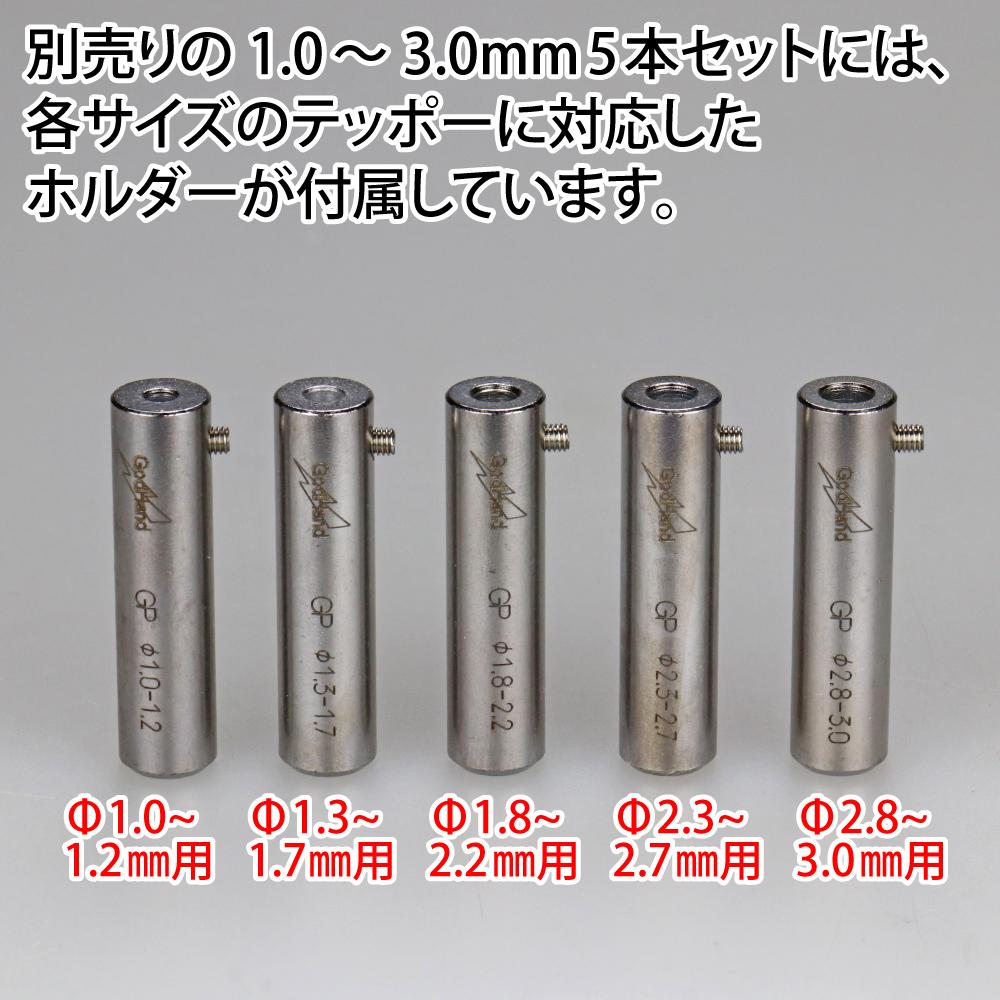 ゴッドハンド Gショット 2.3mm 2.4mm 2本セット 直販限定 ポンチ