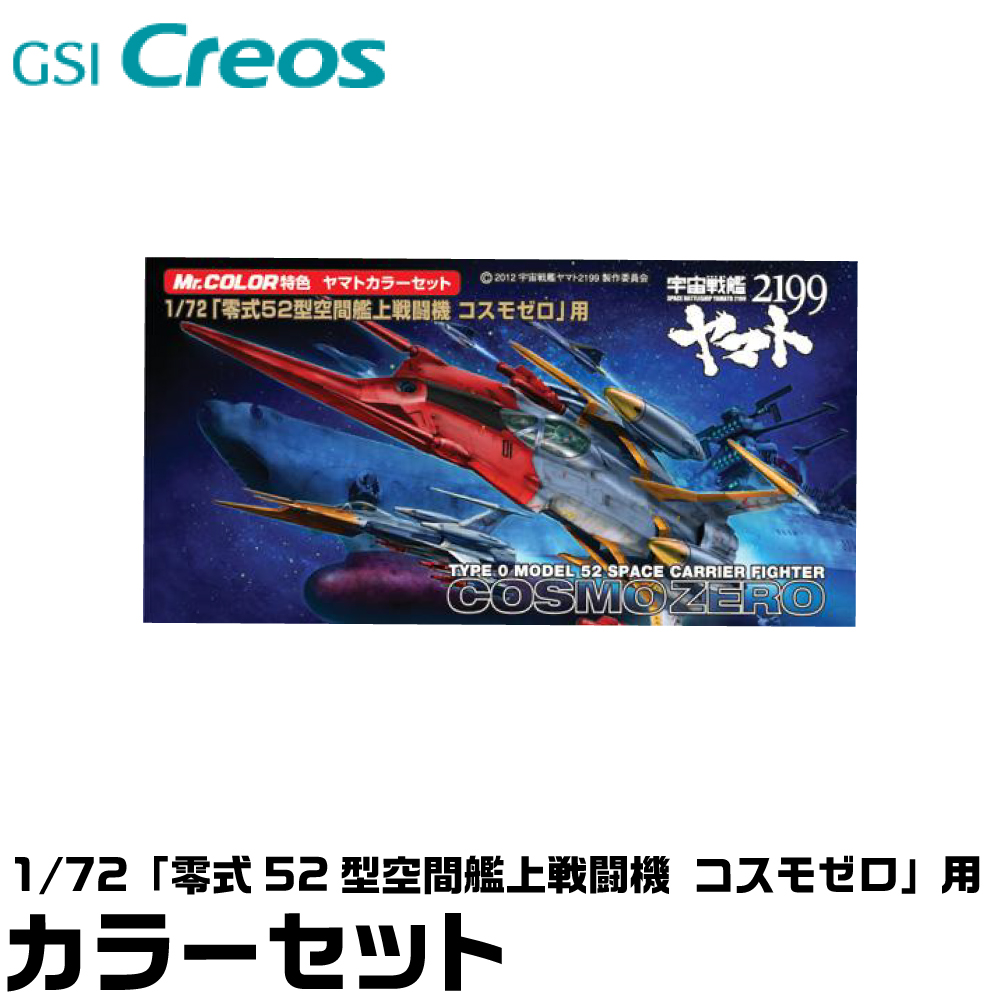 GSIクレオス 宇宙戦艦ヤマト2199用カラーセット 零式52型空間艦上戦闘機 コスモゼロ用 取寄品 ネコポス非対応