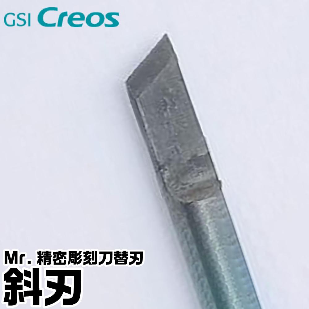 GSIクレオス Mr.精密彫刻刀用替刃 斜刃 取寄品