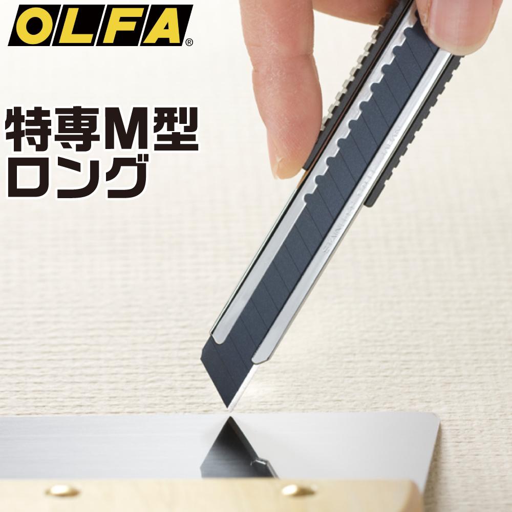 オルファ 特専M型ロング 取寄品