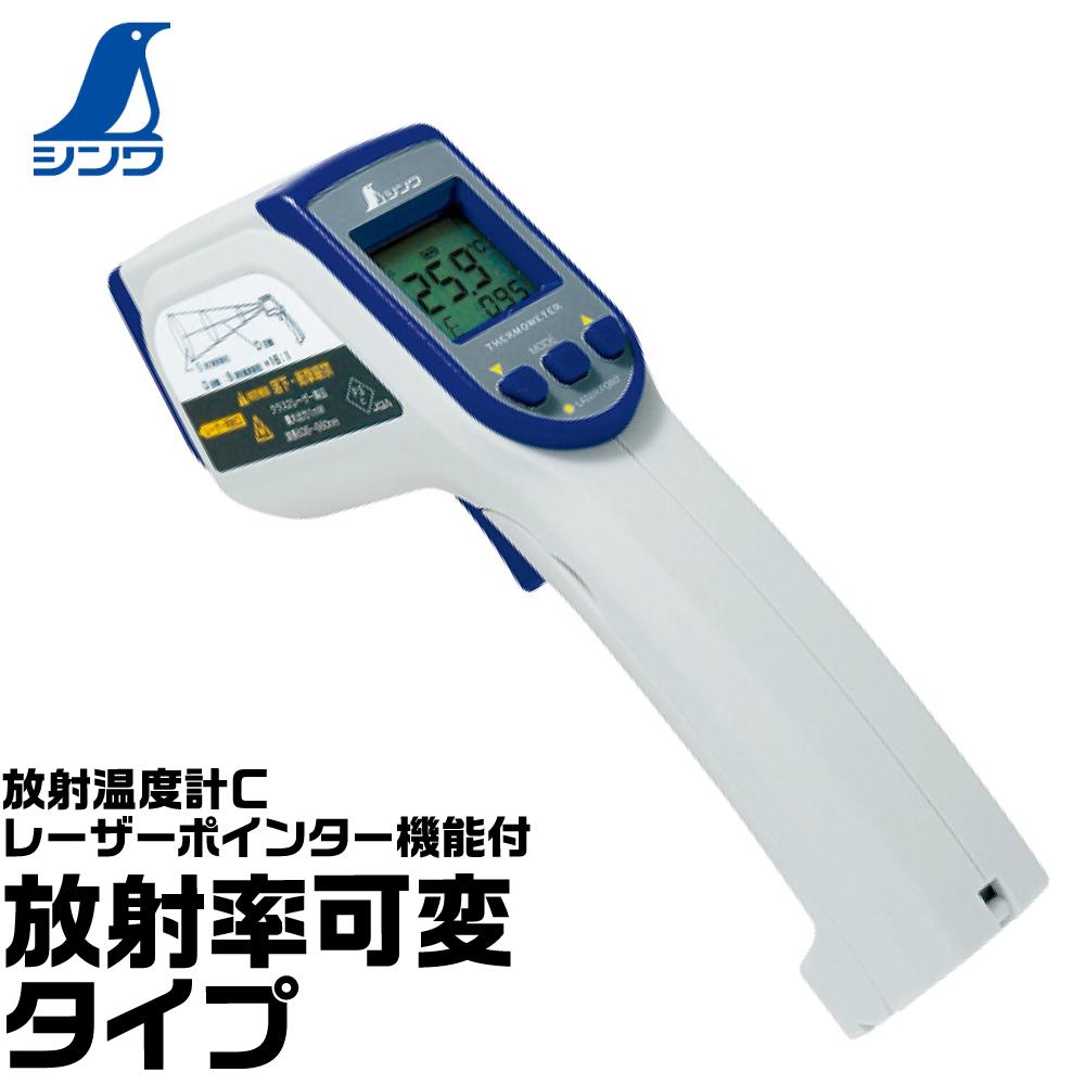 シンワ測定 放射温度計C レーザーポイント付 放射率可変タイプ 取寄品